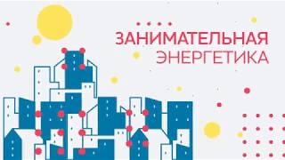 видео Об отопительных ТЭЦ