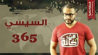 ألش خانة | السيسي ٣٦٥ العلاقات الخارجية ج١ -  (Sisi 365  (FOREIGN AFFAIRS- P1
