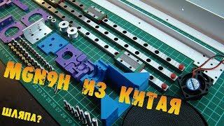 Рельсы дяди Лао MGN9 для 3D принтера?