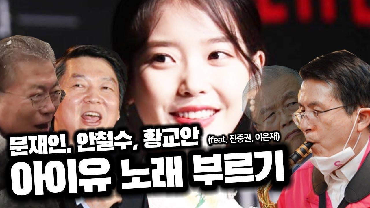 아이유 - 잔소리(feat. 문재인, 안철수, 황교안, 진중권, 이은재)