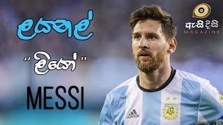 පාපන්දු ලොවේ හුරුබුහුටි දැවැන්තයා - Messi