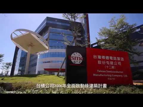 臺灣積體電路製造(股)公司綠建築影片簡介中文 - YouTube