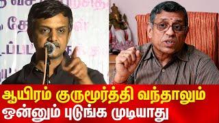 Thirumurugan Gandhi Latest Speech | Gurumurthy | Rajinikanth | May 17 Iyakkam
