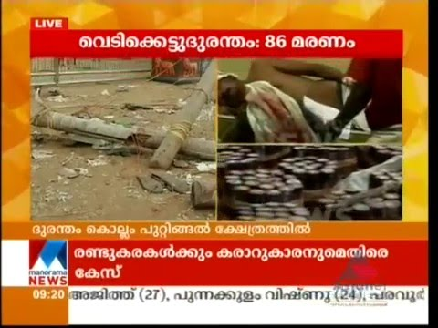 Fireworks explosion at Puttingal temple in Kollam | First Visuals | Manorama Online