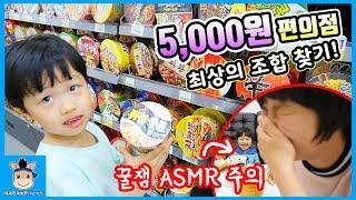 5천원 편의점 최상의 꿀조합 찾아라! 여러분 선택은? (꿀잼 ASMR 주의ㅋ) ♡ TOP 라면 먹방 놀이 food challenge | 말이야와친구들 MariAndFriends