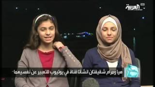 تفاعلكم: هيا ومرام برغوث..شقيقتان من غزة وقناة مشتركة على يوتيوب