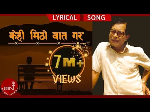 Kehi Mitho Baat Gara - Narayan Gopal | Lyrical Video - Nepali All Time Hit Song | Music Nepal