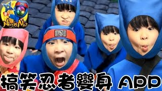 NinjaMe忍者變裝跳舞APP NyoNyo日常實況