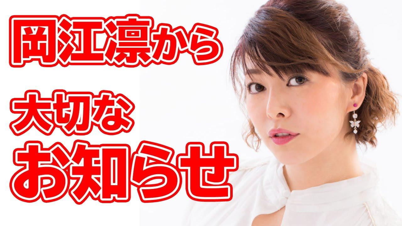 Download 【岡江凛】からお知らせ!【告知】~Rin Okae~