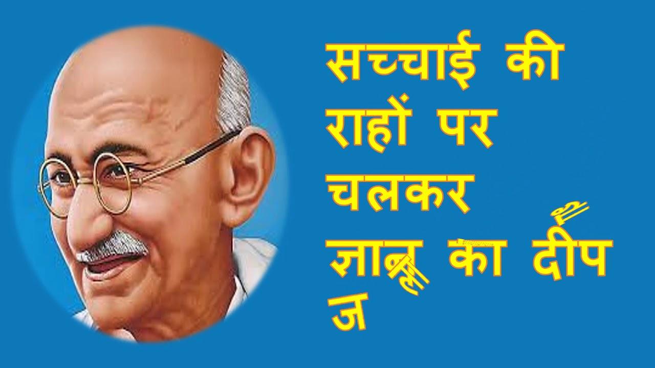Happy Gandhi Jayanti Wishes Greeting Card 2nd October Youtube