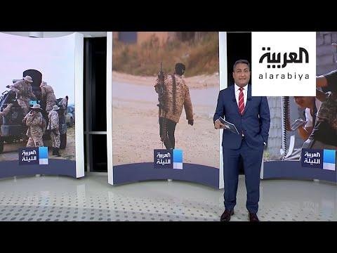 قائمة باسماء الميليشيات المسلحة التابعة لحكومة الوفاق بغرب ليبيا  - نشر قبل 11 ساعة