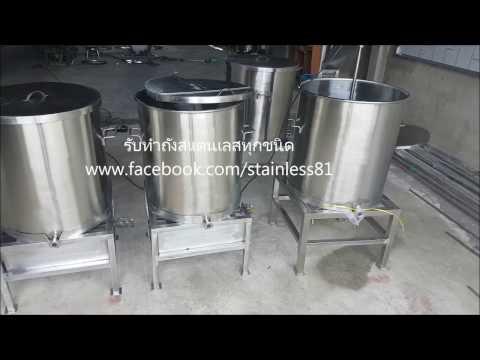 เครื่องผสมอาหาร เครื่องกวน ถังผสม ขนาดบรรจุ 100-150ลิตร [Ep.3]