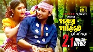 Amar Gorur Garite | আমার গরুর গাড়ীতে | Maria & Shakil | Andrew & Samina | Official Music Video