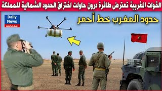 القوات المغربية تعترض طائرة درون حاولت اخترااق الحدود الشمالية للمملكة.. برافو الأمن المغربي
