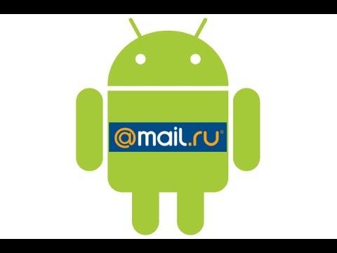 Как настроить почту майл ру на андроиде