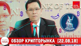 WeChat против блокчейн? Банкиры Таиланда защищают крипто. 31 августа — OKEx в Киеве!