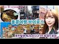 Hongkong trip vlog                                                                                                        1950                        Bing sutt