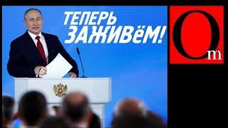 Послание 2020. Путин послал Медведева и весь народ России
