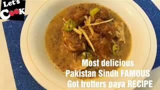 MUTTON PAYA/TROTTERS  RECIPE/PAKISTAN SINDH FAMOUS DISH GOT PAYA DISH RECIPE BY LET