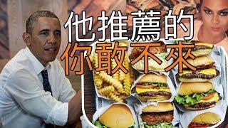瞧不起台灣?不來了 !歐巴馬跟我推薦 Shake Shack漢堡 美國第一(首爾店)