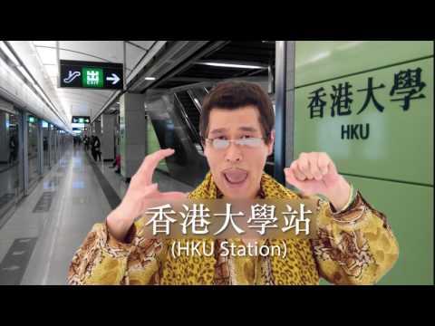 PPAP (Hong Kong MTR) 港鐵版