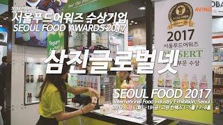 [서울푸드 2017 영상] 삼진글로벌넷 '요고베라', 서울푸드어워즈 디저트 분야 수상