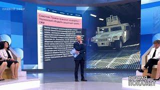 Украина: курс на войну? Время покажет.  22.08.2019