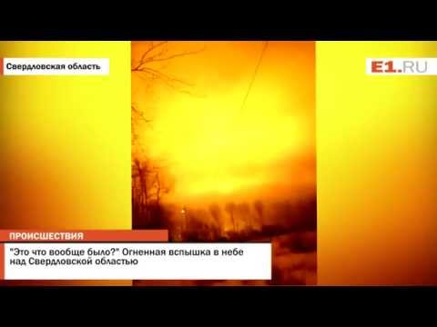 Meteor? UFO? Flash Over Russia May Have Earthly Origin