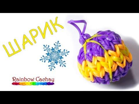 Плетение шарика из резинок rainbow loom bands cachayvideo