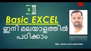 Microsoft Excel Malayalam tutorial 1 ( cell , column, rows, insert,cut , copy , paste etc,  )