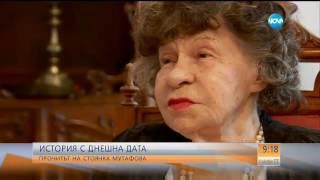 Стоянка Мутафова и нейните неразказвани истории - Събуди се (13.08.2016)