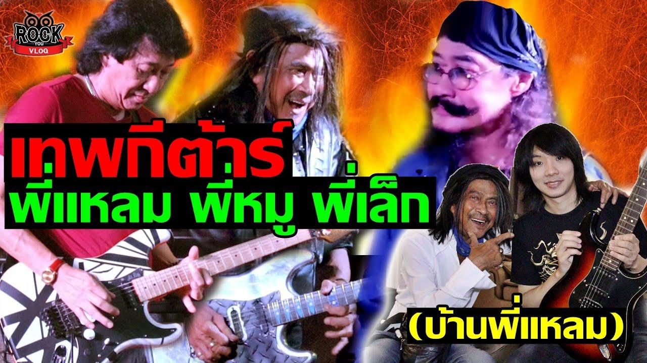 รวมตำนานมือกีต้าร์คิงส์เมืองไทย พี่แหลม มอริสัน,พี่เล็ก คาราบาว,พี่หมู คาไล l TeTae Rock You Vlog