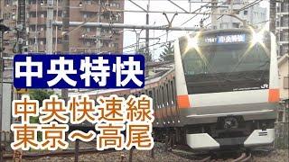 【全区間前面展望】中央快速線《中央特快》東京~高尾 Chuo Line《Special Rapid》Tokyo~Takao