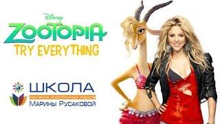 Учим английский по песням | Shakira — Try Everything