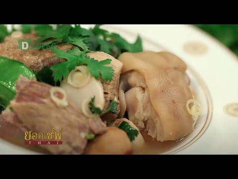 ยอดเชฟไทย (Yord Chef Thai) 14-11-15 : ต้มยำขาหมู
