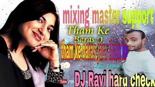 Tham ke baras jara tham ke DJ song raveena tandon hamara singer