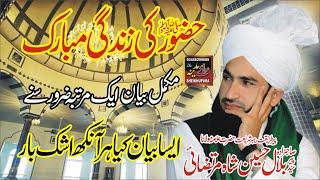 Allama Syed Bilal Hussain Shah Murtazai || Hazrat Muhammad S.A.W ki zindagi mubrik || new byan 2020