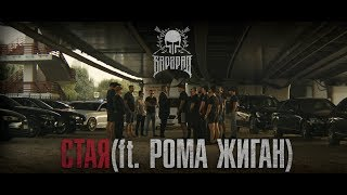 Download Варград - Стая(ft. Рома Жиган)(Official clip) Mp3 and Videos
