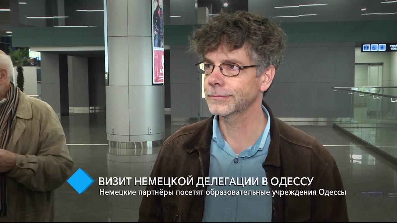 Визит делегации из Германии: немецкие партнёры посетят образовательные учреждения Одессы