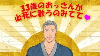[LIVE] 【カラオケ枠】33歳、はじめての歌枠【にじさんじ】