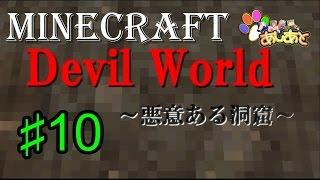 【マインクラフト】 Devil World 悪意ある洞窟  NO.10  【あしあと】 thumbnail