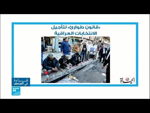 العراق: مناورات سياسية قبيل الانتخابات  - نشر قبل 57 دقيقة