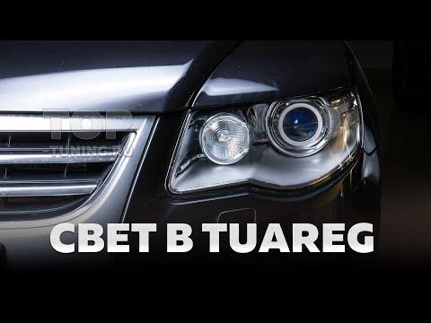 Меняем линзы на Tuareg 1 - Делаем правильный заводской свет