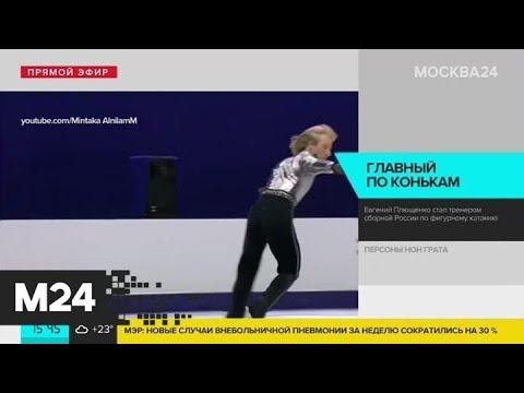 Плющенко стал тренером сборной России по фигурному катанию - Москва 24