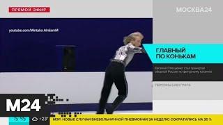 Плющенко стал тренером сборной России по фигурному катанию Москва 24
