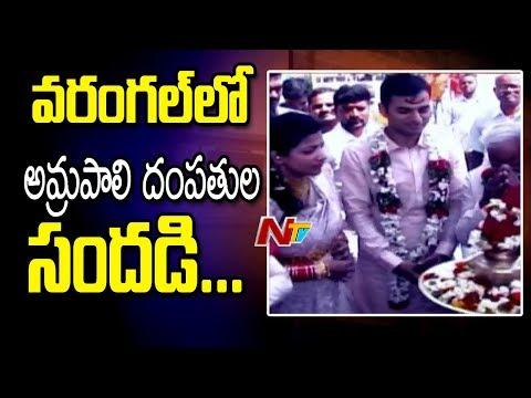 Collector Amrapali Couple Performs Pooja at Bhadrakali Temple || Warangal || NTV