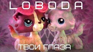 LPS Клип: LOBODA - ТВОИ ГЛАЗА Music Video