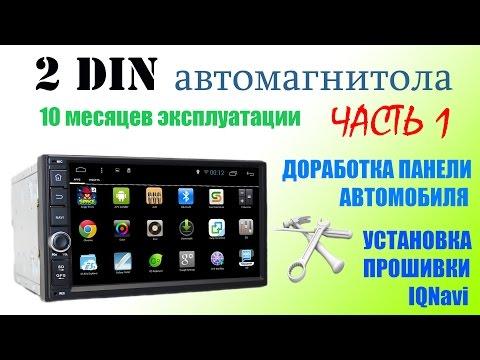 2 DIN магнитола (10 месяцев) Доработка рамки и прошивка IQNavi ЧАСТЬ1