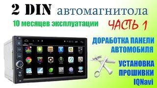 2 DIN магнитола Установка в авто и прошивка IQNavi ЧАСТЬ 1(Обзор этой магниитолы: https://www.youtube.com/watch?v=w3ZgEWMgwIE Универсальную магнитолу брал здесь (сейчас в продаже Android..., 2017-03-09T11:06:14.000Z)