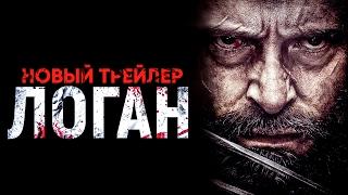 Логан 2017 [Обзор] / Росомаха 3 [Трейлер 3 на русском]